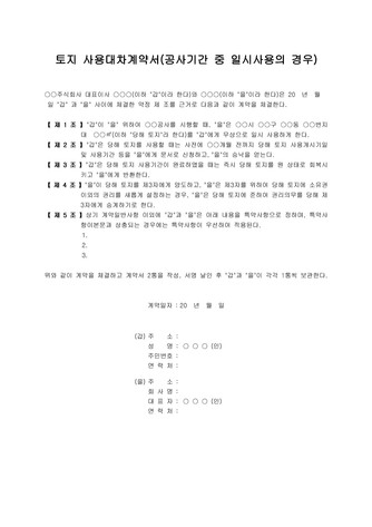 토지 사용대차계약서(공사기간 중 일시사용의 경우) | 변호사 항목해설 - 섬네일 2page