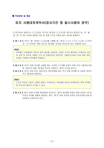 토지 사용대차계약서(공사기간 중 일시사용의 경우) | 변호사 항목해설 - 섬네일 4page