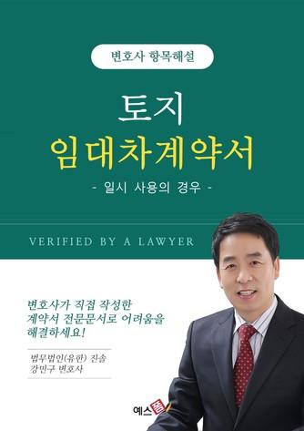 토지 임대차계약서(일시사용의 경우) | 변호사 항목해설 - 섬네일 1page