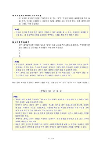 토지 임대차계약서(일시사용의 경우) | 변호사 항목해설 - 섬네일 6page