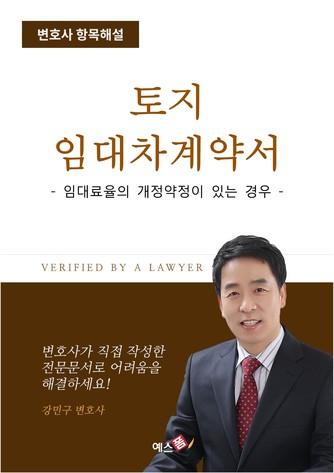 토지 임대차계약서(임대료율의 개정약정이 있는 경우) | 변호사 항목해설 - 섬네일 1page