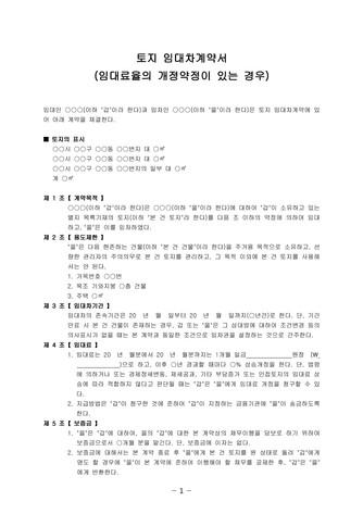 토지 임대차계약서(임대료율의 개정약정이 있는 경우) | 변호사 항목해설 - 섬네일 2page