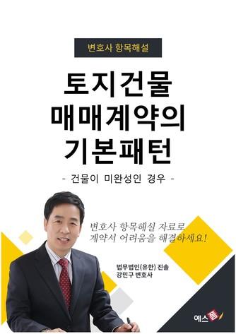 토지건물 매매계약의 기본패턴(건물이 미완성인 경우)   변호사 항목해설 - 섬네일 1page