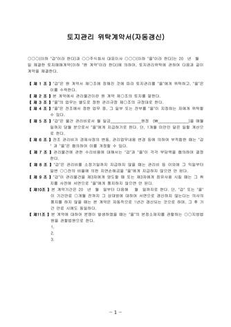 토지관리 위탁계약서(자동갱신)   변호사 항목해설 - 섬네일 2page
