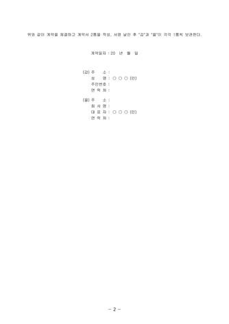 토지관리 위탁계약서(자동갱신)   변호사 항목해설 - 섬네일 3page
