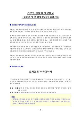 토지관리 위탁계약서(자동갱신)   변호사 항목해설 - 섬네일 4page