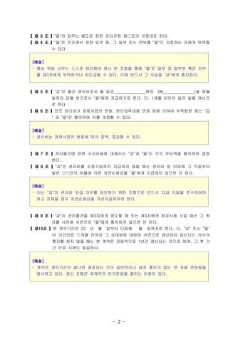 토지관리 위탁계약서(자동갱신)   변호사 항목해설 - 섬네일 5page