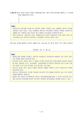 토지관리 위탁계약서(자동갱신)   변호사 항목해설 - 섬네일 6page