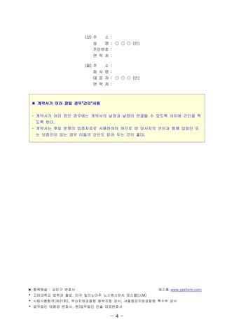 토지관리 위탁계약서(자동갱신)   변호사 항목해설 - 섬네일 7page