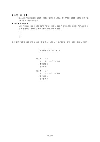 토지매매 예약계약서 | 변호사 항목해설 - 섬네일 3page