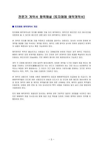토지매매 예약계약서 | 변호사 항목해설 - 섬네일 4page