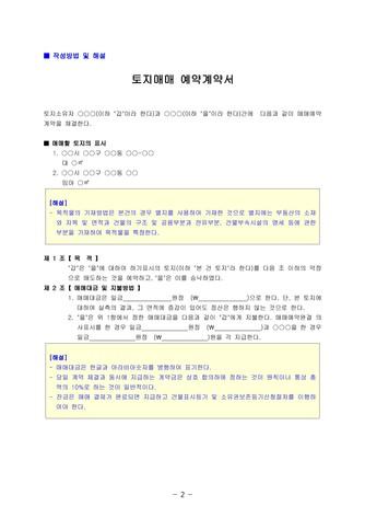 토지매매 예약계약서 | 변호사 항목해설 - 섬네일 5page