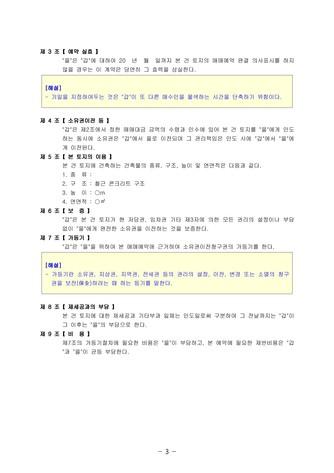 토지매매 예약계약서 | 변호사 항목해설 - 섬네일 6page