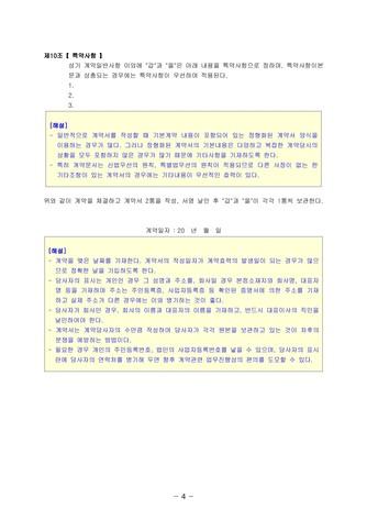 토지매매 예약계약서 | 변호사 항목해설 - 섬네일 7page