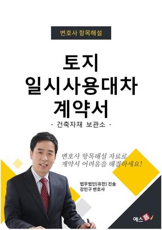 토지일시 사용대차계약서(건축자재 보관소) | 변호사 항목해설 - 섬네일 1page