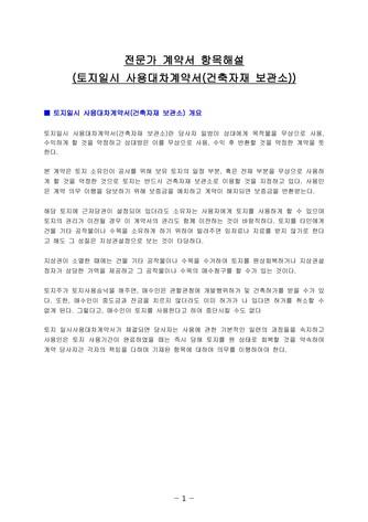 토지일시 사용대차계약서(건축자재 보관소) | 변호사 항목해설 - 섬네일 4page