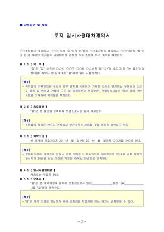 토지일시 사용대차계약서(건축자재 보관소) | 변호사 항목해설 - 섬네일 5page