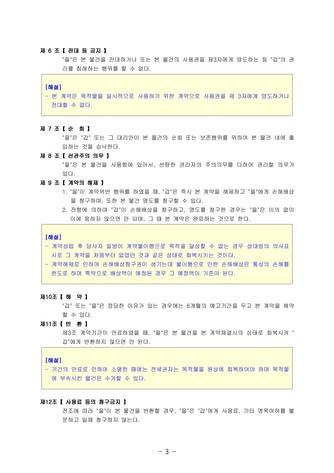 토지일시 사용대차계약서(건축자재 보관소) | 변호사 항목해설 - 섬네일 6page