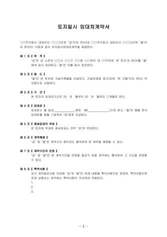 토지일시 임대차계약서 | 변호사 항목해설 - 섬네일 2page
