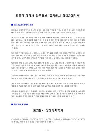 토지일시 임대차계약서 | 변호사 항목해설 - 섬네일 4page