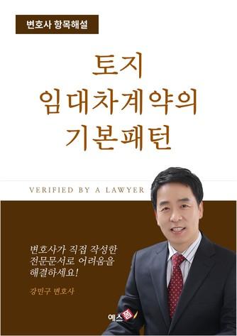토지임대차계약의 기본 패턴 | 변호사 항목해설 - 섬네일 1page