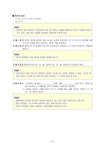 토지임대차계약의 기본 패턴 | 변호사 항목해설 - 섬네일 5page