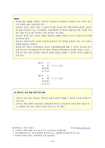 토지임대차계약의 기본 패턴 | 변호사 항목해설 - 섬네일 8page