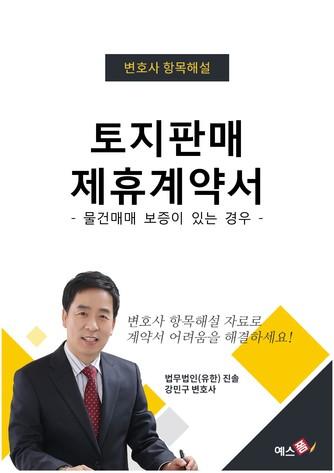 토지판매 제휴계약서(물건매매 보증이 있는 경우)   변호사 항목해설 - 섬네일 1page