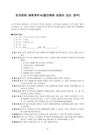 토지판매 제휴계약서(물건매매 보증이 있는 경우)   변호사 항목해설 - 섬네일 2page