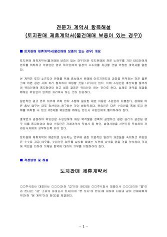토지판매 제휴계약서(물건매매 보증이 있는 경우)   변호사 항목해설 - 섬네일 4page