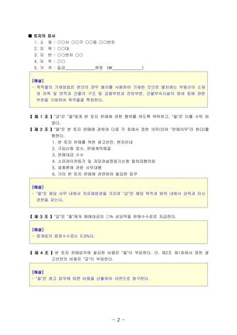 토지판매 제휴계약서(물건매매 보증이 있는 경우)   변호사 항목해설 - 섬네일 5page