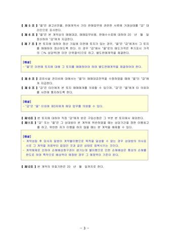토지판매 제휴계약서(물건매매 보증이 있는 경우)   변호사 항목해설 - 섬네일 6page