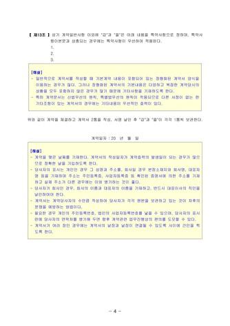 토지판매 제휴계약서(물건매매 보증이 있는 경우)   변호사 항목해설 - 섬네일 7page