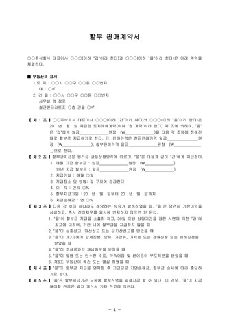 할부 판매계약서   변호사 항목해설 - 섬네일 2page