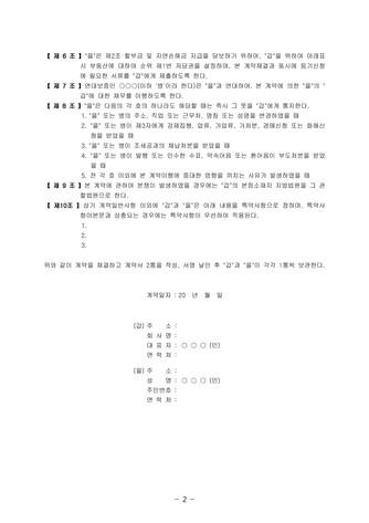 할부 판매계약서   변호사 항목해설 - 섬네일 3page