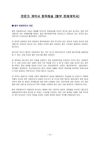할부 판매계약서   변호사 항목해설 - 섬네일 4page