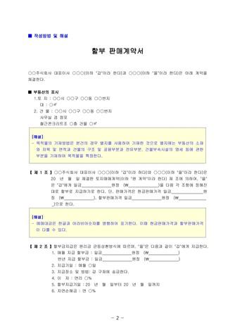 할부 판매계약서   변호사 항목해설 - 섬네일 5page