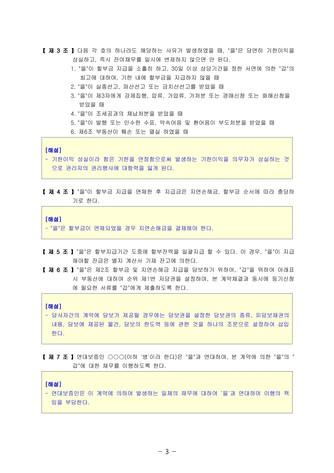 할부 판매계약서   변호사 항목해설 - 섬네일 6page
