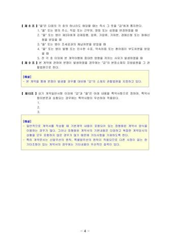 할부 판매계약서   변호사 항목해설 - 섬네일 7page