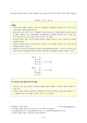 할부 판매계약서   변호사 항목해설 - 섬네일 8page