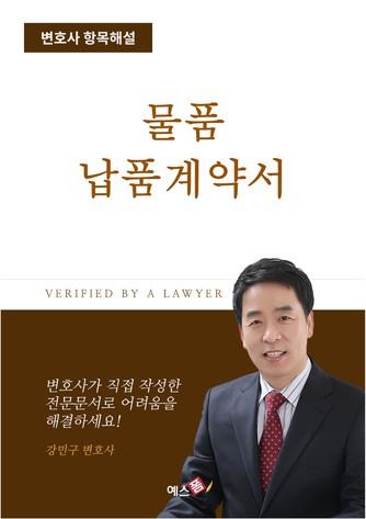 물품납품 표준계약서 | 변호사 항목해설 - 섬네일 1page