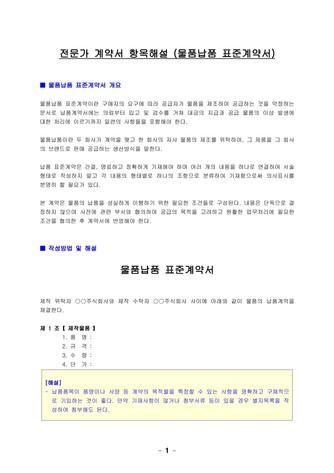 물품납품 표준계약서 | 변호사 항목해설 - 섬네일 3page