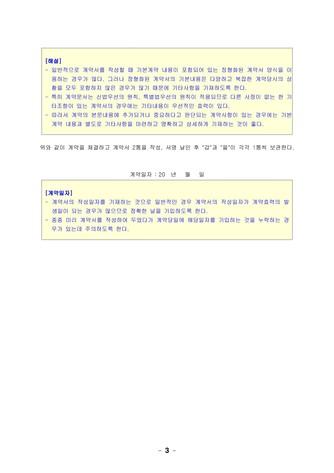 물품납품 표준계약서 | 변호사 항목해설 - 섬네일 5page