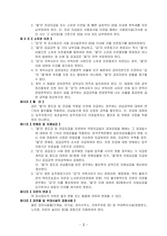 아파트 공급계약서 | 변호사 항목해설(샘플양식) - 섬네일 4page