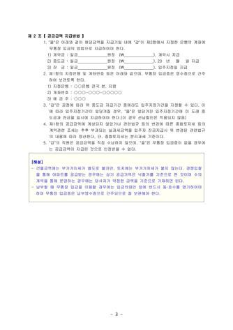 아파트 공급계약서 | 변호사 항목해설(샘플양식) - 섬네일 9page
