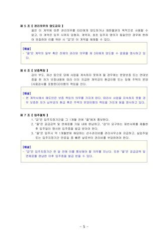 아파트 공급계약서 | 변호사 항목해설(샘플양식) - 섬네일 11page