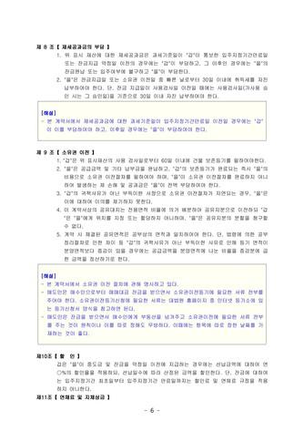 아파트 공급계약서 | 변호사 항목해설(샘플양식) - 섬네일 12page