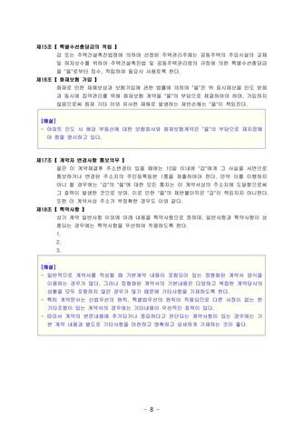 아파트 공급계약서 | 변호사 항목해설(샘플양식) - 섬네일 14page