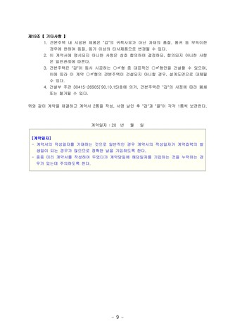 아파트 공급계약서 | 변호사 항목해설(샘플양식) - 섬네일 15page