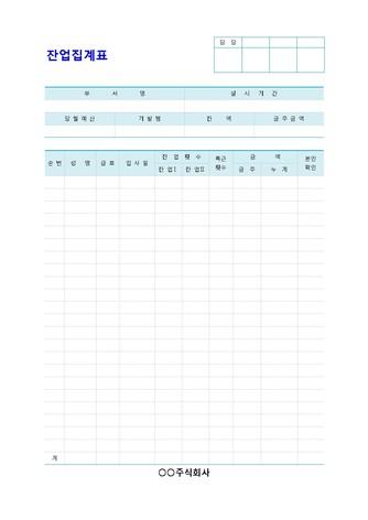 잔업집계표 양식_v20140107 - 섬네일 1page
